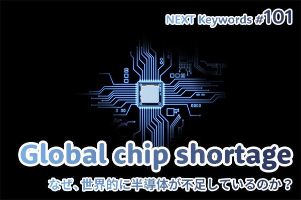 なぜ、世界的に半導体が不足しているのか? 日本で胎動する「半導体・デジタル産業戦略」