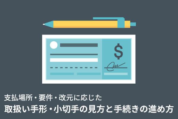 支払場所・要件・改元に応じた取扱い 手形・小切手の見方と手続きの進め方