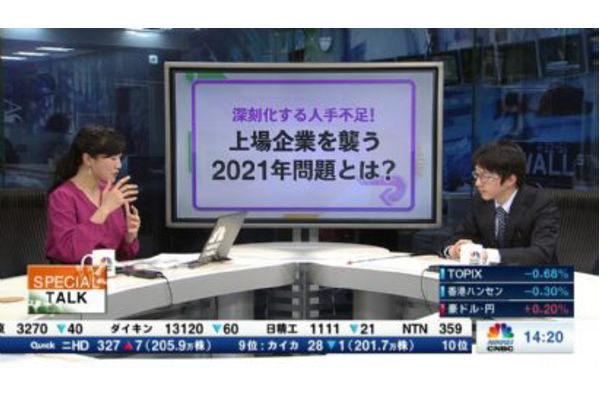 【2019/04/10】スペシャルトーク