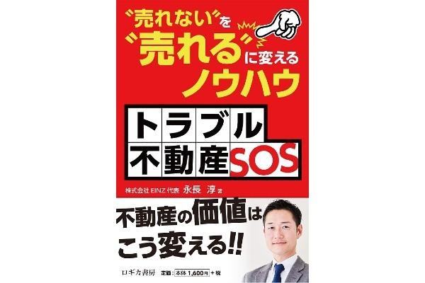 トラブル不動産SOS 〝売れない″を〝売れる″に変えるノウハウ