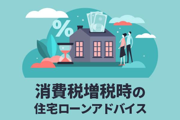 消費税増税時の住宅ローンアドバイス