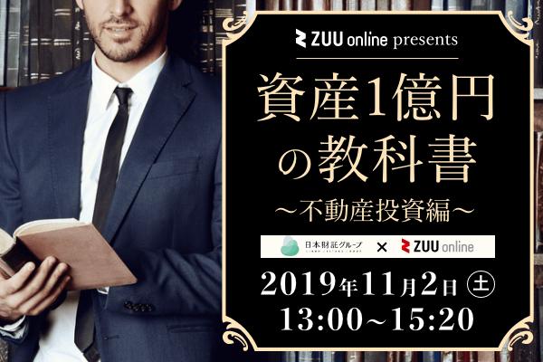 資産1億円の教科書〜不動産投資編〜