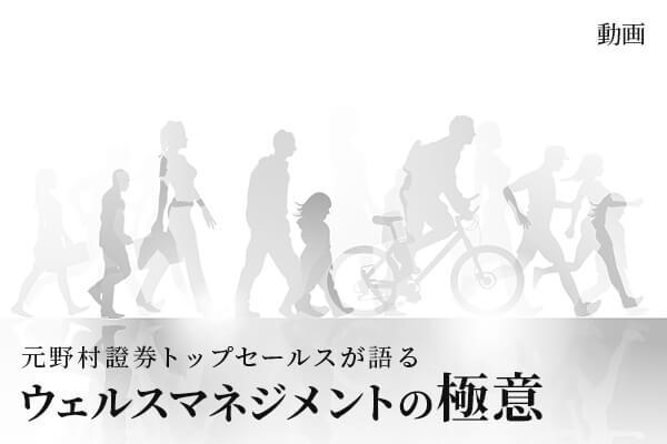 元野村證券トップセールスが語る「ウェルスマネジメントの極意」(動画)