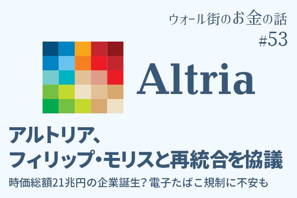アルトリア,株価