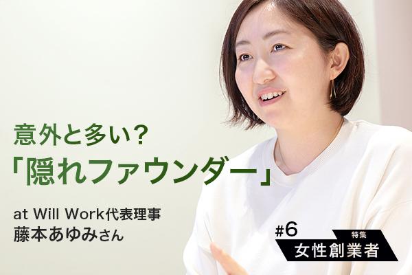 女性創業者#6