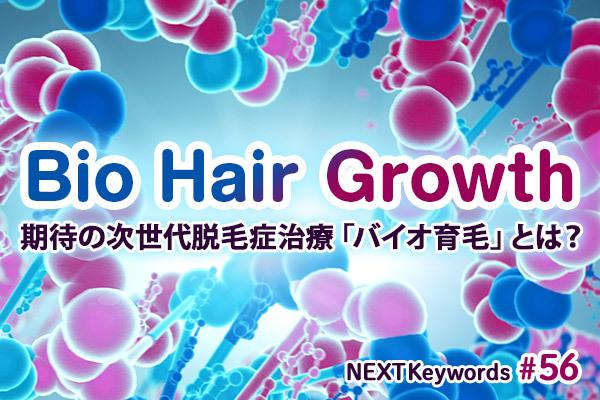 期待の次世代脱毛症治療「バイオ育毛」とは?
