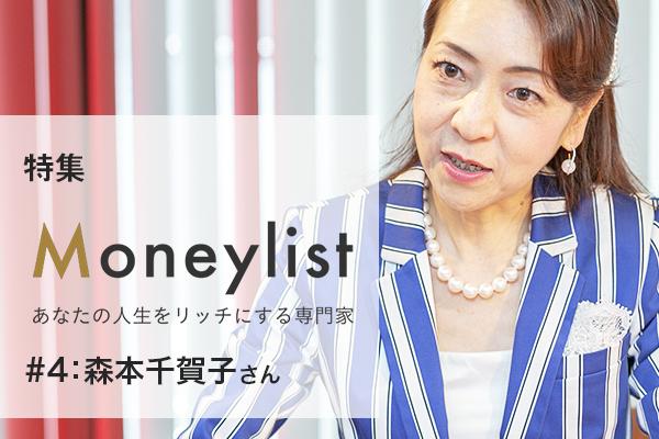Moneylist#4
