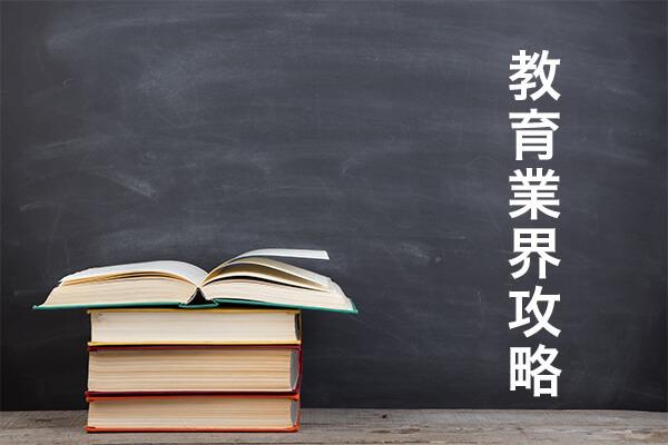 教育業界攻略