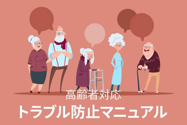 高齢者対応トラブル防止マニュアル