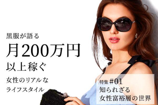 女性富裕層の世界#01