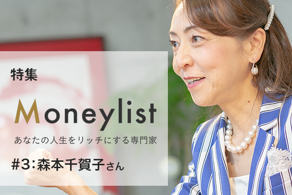 Moneylist#3
