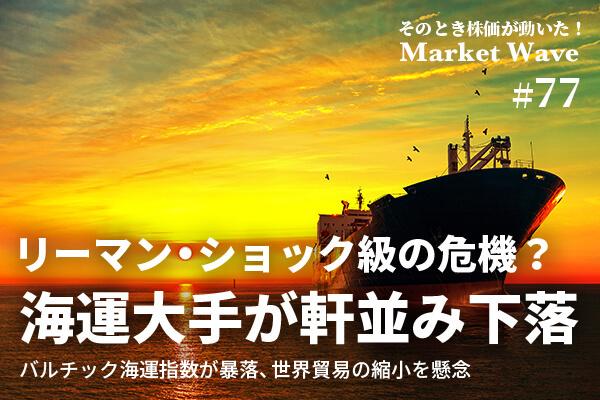 日本郵船,株価