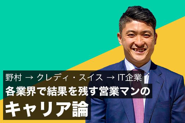 野村→クレディ・スイス→IT企業 各業界で結果を残す営業マンのキャリア論