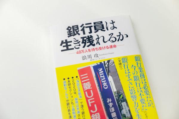 浪川氏の新刊
