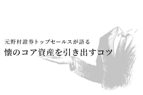 元野村證券トップセールスが語る「懐のコア資産を引き出すコツ」【1万字インタビュー】