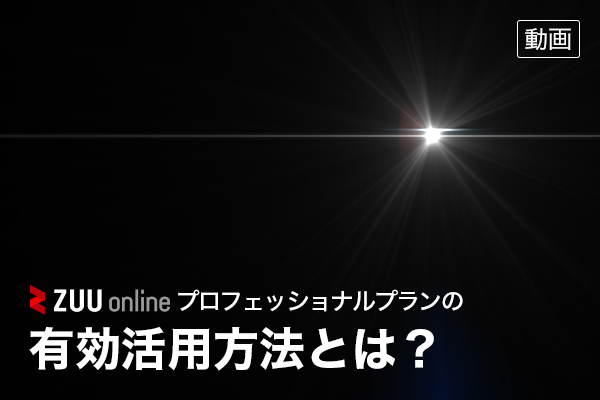 ZUU onlineプロフェッショナルプランの有効活用方法とは?(動画)