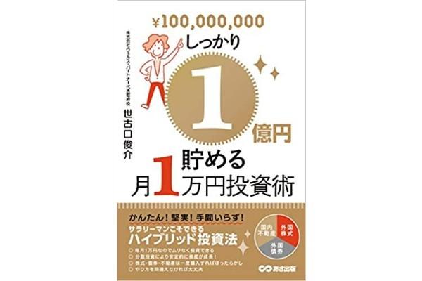 しっかり1億円貯める月1万円投資術
