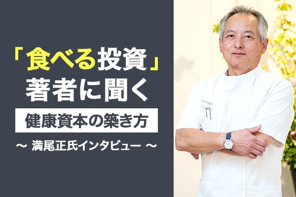 『食べる投資』著者に聞く 健康資本の築き方〜満尾正氏インタビュー〜