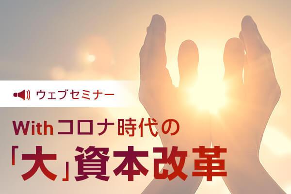 【ウェビナー】Withコロナ時代の「大」資本改革ウェビナー