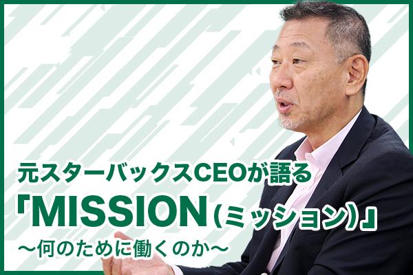 元スターバックスCEOが語る「MISIION」〜何のために働くのか〜