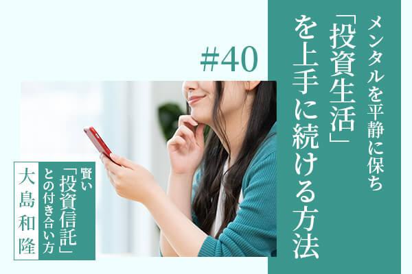 メンタルを平静に保ち「投資生活」を上手に続ける方法ーー大島和隆