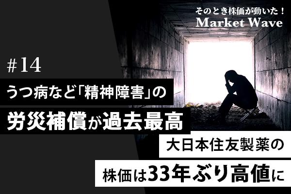 うつ病など「精神障害」の労災補償が過去最高 大日本住友製薬の株価は33年ぶり高値に