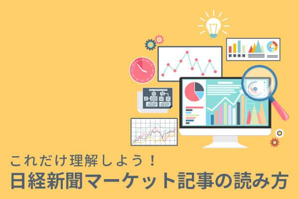 これだけ理解しよう!日経新聞マーケット記事の読み方