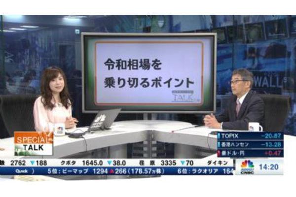 【2019/05/07】スペシャルトーク