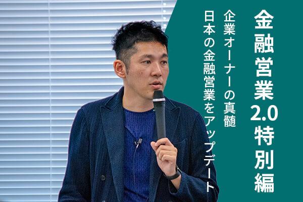 金融営業2.0特別編 ~企業オーナーの真髄 日本の金融営業をアップデート~