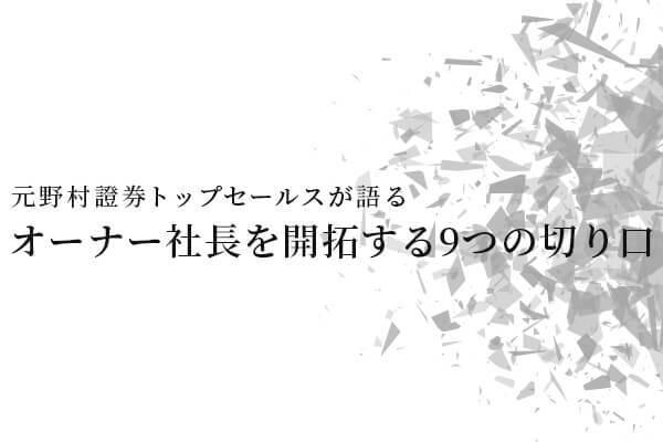 元野村證券トップセールスが語る「オーナー社長を開拓する9つの切り口」
