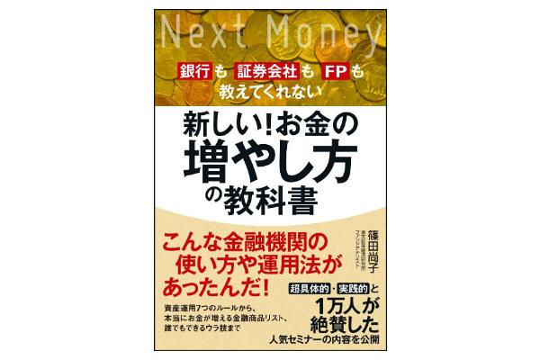 資産運用,基礎知識,まとめ,書籍,本