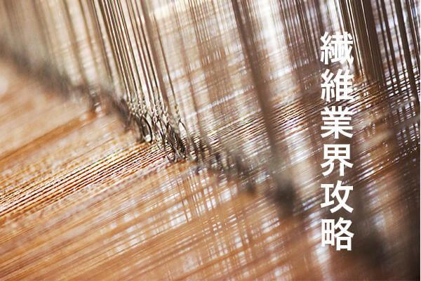 繊維業界攻略
