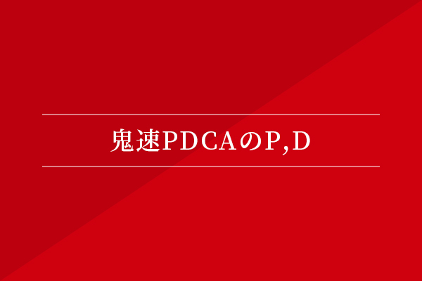 鬼速PDCAのP,D