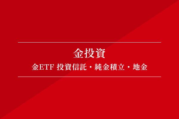 金投資(金ETF 投資信託・純金積立・地金)