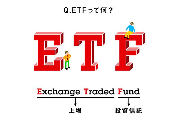 6.株と投資信託のいいとこ取り? 「ETF」の魅力とは