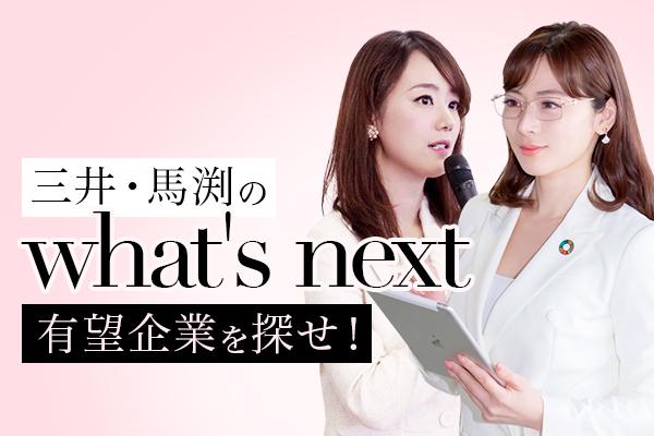 三井・馬渕のwhat's next 有望企業を探せ!