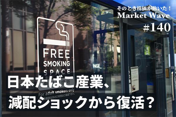 日本たばこ産業、減配ショックから復活? 株価は年初来高値を更新