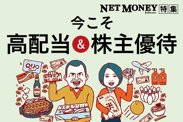 今こそ高配当&株主優待【NET MONEY 特集(3月号・予告編)】
