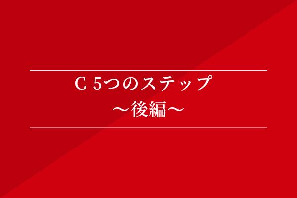 C 5つのステップ〜後編〜