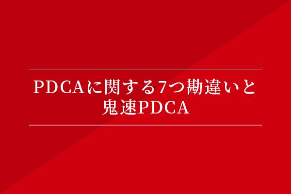 PDCAに関する7つの勘違いと鬼速PDCA