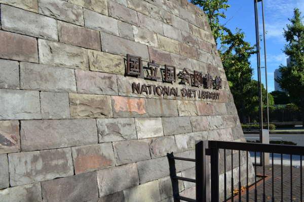 国立国会図書館