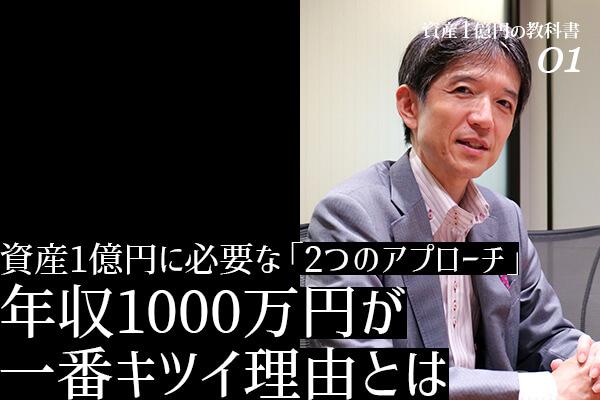 資産1億円に必要な「2つのアプローチ」年収1000万円が一番キツイ理由とは?