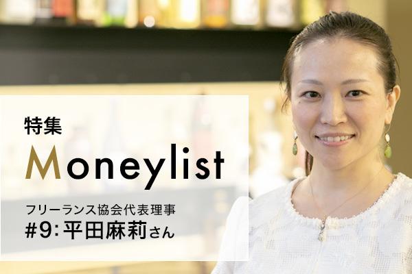 Moneylist#9