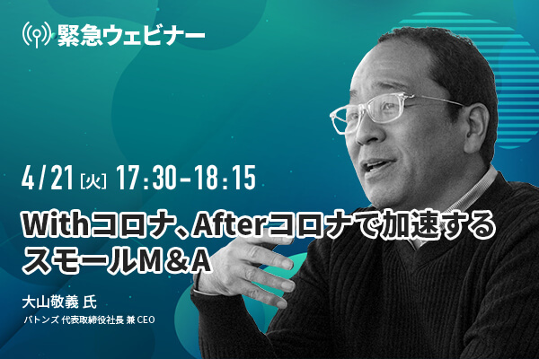 Withコロナ、Afterコロナで加速するスモールM&A