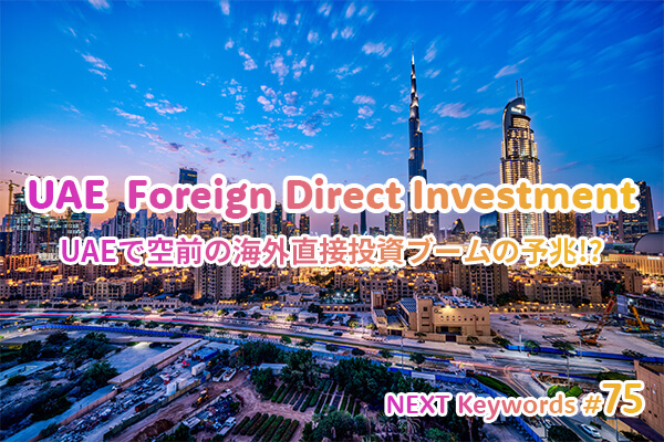 世界の富裕層を魅了するか? UAEで空前の海外直接投資ブームの予兆!?