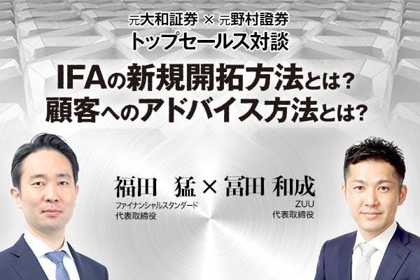 元大和証券×元野村證券トップセールス対談