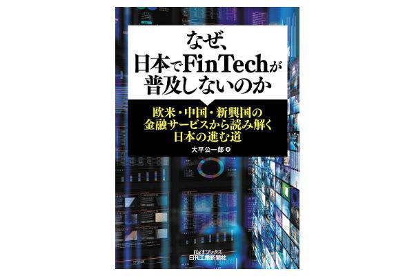 なぜ、日本でFinTechが普及しないのか