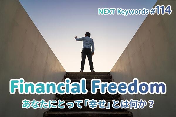 新型コロナ危機と「経済的自由」 あなたにとって「幸せ」とは何か?