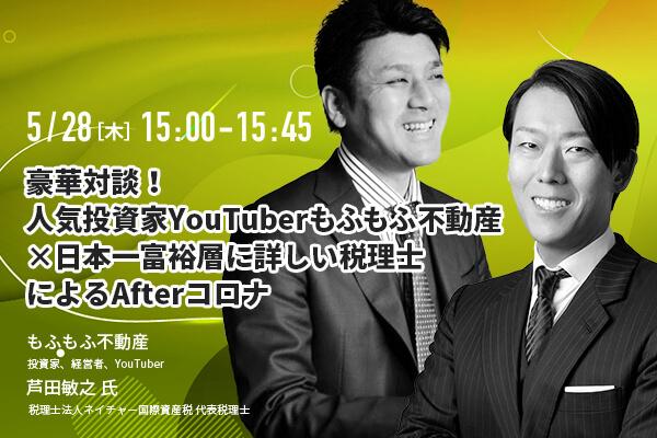 豪華対談!人気投資家YouTuberもふもふ不動産×日本一富裕層に詳しい税理士によるAfterコロナ