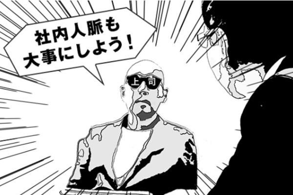 社内営業,大塚寿